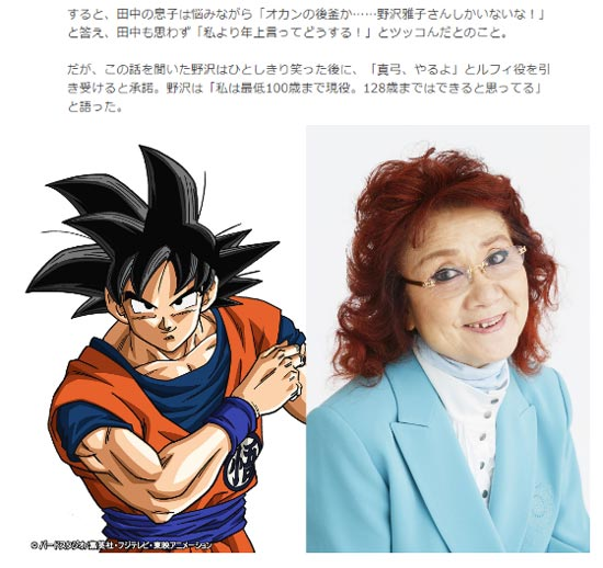 孙悟空声优野沢雅子表示愿意接棒路飞配音工作 可以战到128岁!