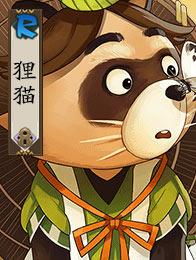 阴阳师狸猫-Li Mao