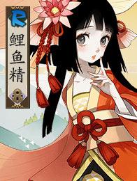 阴阳师鲤鱼精-Li Yu Jing