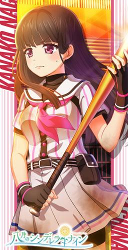 八月的棒球甜心永井加奈子-Nagai Kanako-ながい かなこ