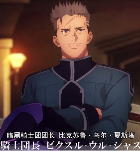 刀剑神域暗黑将军比克苏鲁·乌尔·夏斯塔-ビクスル・ウル・シャスター
