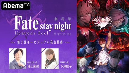 卫宫士郎&桐樱声优将出演「Fate HF III」2.15特番直播