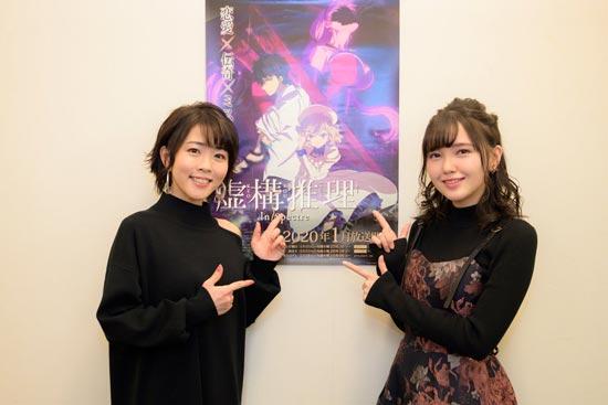 虚构推理动画举行1-4话回顾放映会 岩永琴子和弓原纱季声优登台