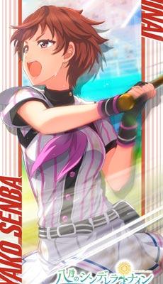 八月的棒球甜心仙波绫子-Senba Ayako-せんば あやこ