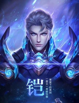 王者荣耀铠-Armour