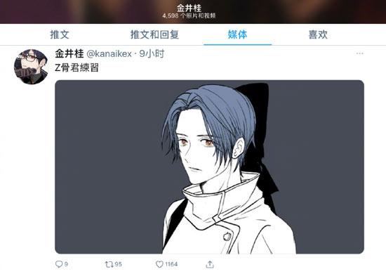 漫画家金井桂绘制「咒术回战」乙骨忧太公开